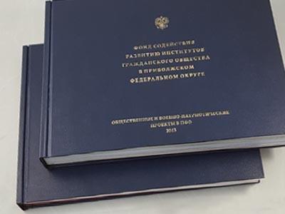 Годовой отчет на металбинде (metalbind)