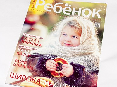 Журнал на скрепке