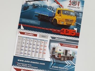 Календарь квартальный с индивидуальным блоком