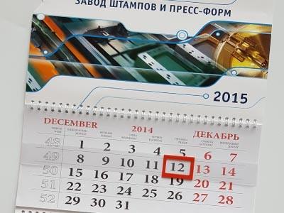 Расценки на календарную продукцию на 2021 год