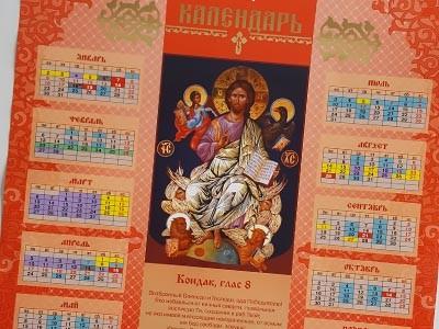 Настенный календарь-плакат А2