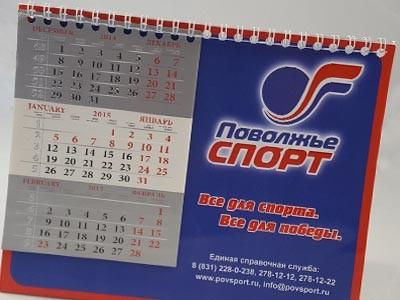 Календарь квартальный настольный