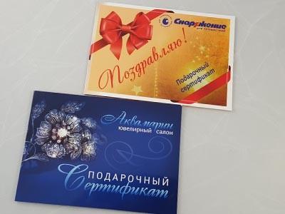 Сертификат под подарочную карту